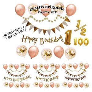 [ハーフ&100日対応] 誕生日 パーティー 飾り 飾り付け バルーン ハッピーバースデー ハーフバースデー 100days 100日 バースデー 1歳 2歳 男 女 セット 風船