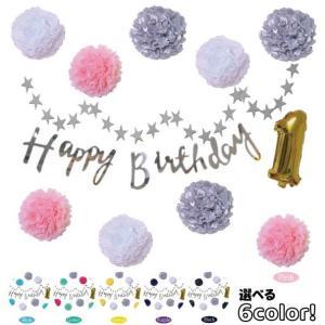 [ハーフ&100日対応] 選べる6色 誕生日 パーティー 飾り 飾り付け バルーン ハッピーバースデ...