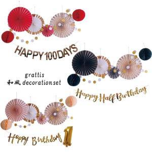 [ half & 100日対応] 誕生日 パーティー 飾り 飾り付け バルーン ハッピーバースデー ハーフバースデー 100days 100日 バースデー 1歳 2歳 男 女 セット