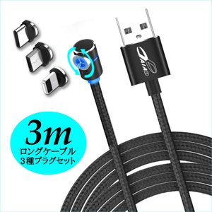 DAIAD マグネット 充電ケーブル 【L字型 3m】着脱式 USB 充電ケーブル Type-C M...