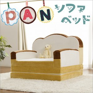ソファーベッド ソファ 1人掛け おしゃれ コンパクト 子供用 キッズ 日本製 低反発 リビング 食パンソファベッド ドリスの写真