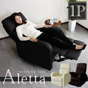パーソナルチェア ハイバックチェア リクライニングチェア フットレスト付き 一人用 ソファ 椅子 いす チェア アレッタ KIC ドリスの写真