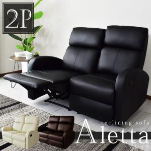 パーソナルチェア ハイバックチェア リクライニングチェア フットレスト付き ソファ 椅子 いす チェア アレッタ2P 北欧の写真