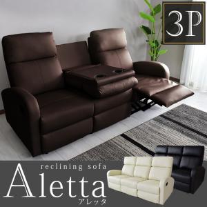 パーソナルチェア ハイバックチェア リクライニングチェア フットレスト付き 三人用 ソファ 椅子 いす チェア アレッタ3P KIC ドリスの写真