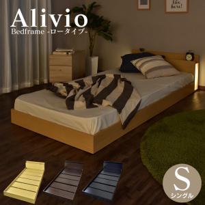ベッド ベッドフレーム ロータイプ シングル アリビオロータイプ ブラック ウォルナット オーク ア...