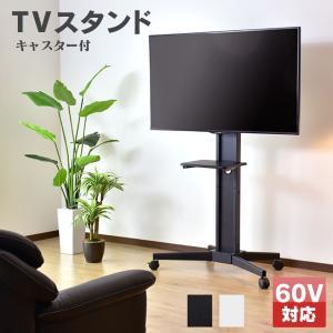 大型 テレビ 台 壁寄せ 壁よせ TV台 スタンド ウォール 壁面 リビング アルタイル ドリスの写真
