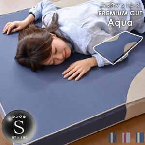 ◆商品名:高反発マットレス aqua【アクアS】  ◆サイズ: シングルサイズ:幅97×奥行195×...