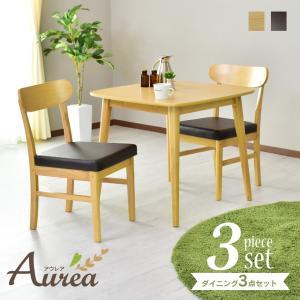 ダイニングテーブル ダイニングテーブルセット ダイニング 椅子 ダイニングセット アウレア3点セット セール 北欧の写真