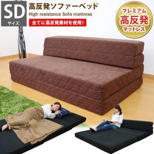 ソファベッド ソファーベッド セミダブル 3way 高反発 マットレス 折りたたみ ソファ 2人掛け ベッド (高反発バランスマットレスSD)(ドリス)の写真