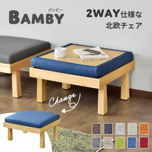 サイドテーブル カフェテーブル オットマン スツール テーブル スツール 椅子 バンビー1P KIC ドリスの写真