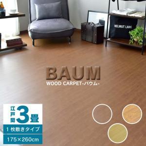 ウッドカーペット 3畳 江戸間 幅175 奥行260 簡単 フローリング DIY バウム 260×175 江戸間 3畳|grazia-doris