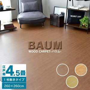 ウッドカーペット 4.5畳 江戸間 幅260 奥行260 簡単 フローリング DIY バウム 260×260 江戸間 4.5畳|grazia-doris