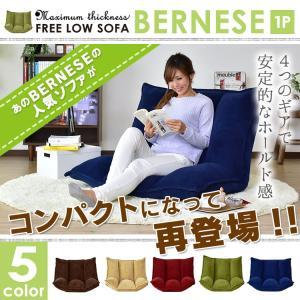 ソファ 1人掛け 座椅子 ソファー チェア おしゃれ かわいい ふかふか ファブリック PayPay バーニーズ1Pの画像