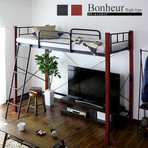 ベッド ベット ベッドフレーム ベッドフレーム ロフトベッド ベット ボヌール・ハイタイプ 北欧の写真