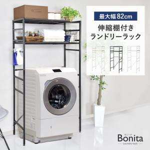 ランドリー ラック シェルフ 洗濯 シンプル ワイド タオル 収納 棚 高さ調整 幅調整 おしゃれ ボニータの写真