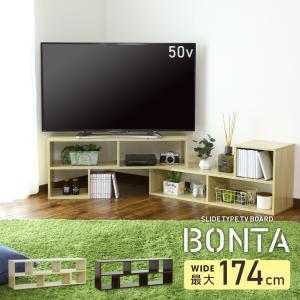 テレビ台 テレビボード ローボード 収納 ラック コード 配線 木製 引き出し収納 スライド ボンタ 北欧の写真