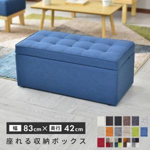 オットマン スツール 収納ベンチ 収納ボックス BOXスツール モダン 椅子 ベンチ (トランクベンチ)(ドリス)|grazia-doris
