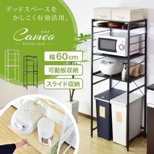 キッチン ラック シェルフ レンジ台 シンプル ワイド 電子レンジ 収納 棚 高さ調整 魅せる収納 おしゃれ カメオ