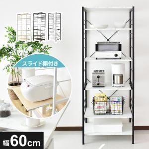 キッチン ラック シェルフ レンジ台 シンプル ワイド 電子レンジ 収納 棚 高さ調整 魅せる収納 おしゃれ カプリス ドリスの写真