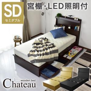 ベッド ベット セミダブル サイズ ベッドフレーム収納付き 宮棚 LED 照明付き コンセント 引出...