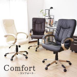 チェア パーソナルチェア オフィスチェア リクライニングチェア デスクチェア パソコンチェア 1人用 椅子 いす イス (コンフォート)(ドリス)