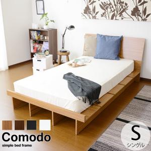 ベッド ベット ロータイプ ローベッド フロアベッド 木製 収納 シングルサイズ ベッドフレーム シ...