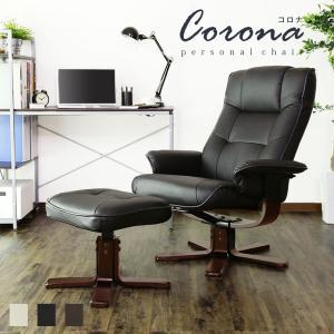 チェア オフィス リクライニング デスク パソコン オットマン スツール 一人用 椅子 いす イス コロナ ドリス