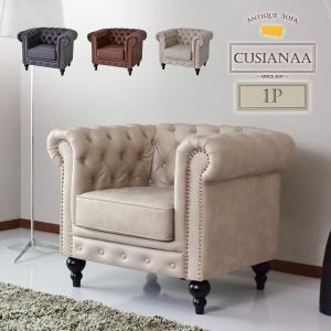 ◆商品名:ラグジュアリー高級ソファ Cusianaa1P【クシャナ1P】  ◆サイズ 【1P】 本体...
