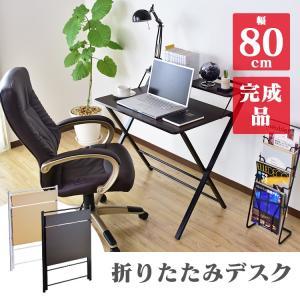デスク 折りたたみデスク パソコンデスク オフィスデスク 完成品 省スペース 学習机 勉強机 学習デスク 机 つくえ ダンテ KIC ドリスの写真