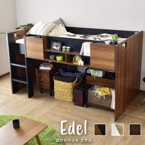 ロフトベッド 木製 シングル 耐荷重100kg ベッド ロータイプ 収納 エデル インテリア家具 お...