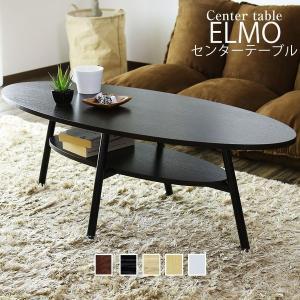 テーブル カフェテーブル ローテーブル コーヒー センターテーブル シンプル オーバルテーブル カフェテーブル エルモ 北欧の写真