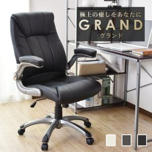 チェア アームレスト オフィスチェア リクライニングチェア デスクチェア パソコンチェア 一人用 椅子 いす イス グランド ドリス
