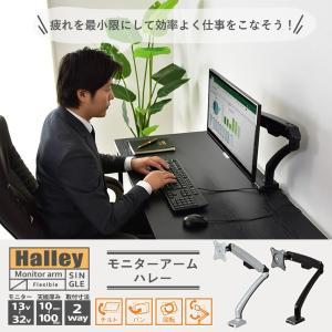 PC モニターアーム 液晶モニター ディスプレイ パソコン 可動式 回転 ガス圧 クランプ (ハレー シングル) (ドリス)