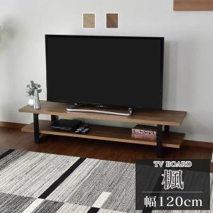 テレビ台 ローボード 脚付き テレビラック テレビボード 収納 幅120cm 奥行40cm 組立式 TVボード 楓 -KAEDE- 120cm 北欧