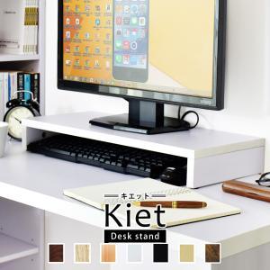 デスク モニター台 収納 パソコンデスク用 オフィスデスク用 コーナー 棚 学習机用 勉強机用 学習デスク用 キエット 北欧