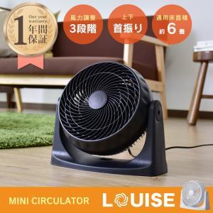 扇風機 サーキュレーター おしゃれ コンパクト リビング 風...