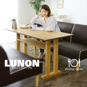 ダイニングソファテーブル ダイニングテーブル リビング 幅120cm テーブル ダイニングソファ用 4人掛け モダン ルノン
