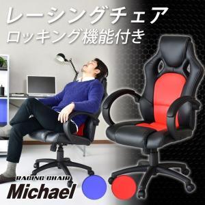 チェア レーシング スポーツ カー 車 フットレスト オフィス リクライニング デスク パソコン 1人用 椅子 いす イス (ミケーレ)(ドリス)