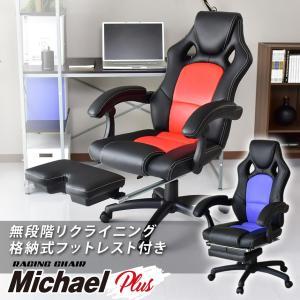 チェア レーシング スポーツ カー 車 フットレスト オフィス リクライニング デスク パソコン 1人用 椅子 いす イス (ミケーレプラス)(ドリス)