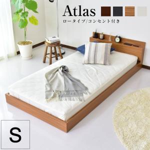 ベッド ローベッド フロアベッド シングルサイズ 棚・コンセント付き フロアベッド ベッドフレーム シングルサイズ シングル  (newアトラスS)(KIC)(ドリス)|grazia-doris