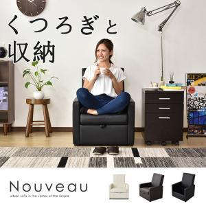 ソファ 1人掛け 座面収納 ソファー ロータイプ コンパクト おしゃれ レザー PVC PayPay ヌーヴォー1Pの画像