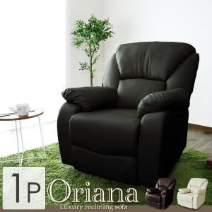 パーソナルチェア ハイバックチェア リクライニングチェア フットレスト付き 一人用 ソファ 椅子 いす チェア オリアナ1P ドリスの写真