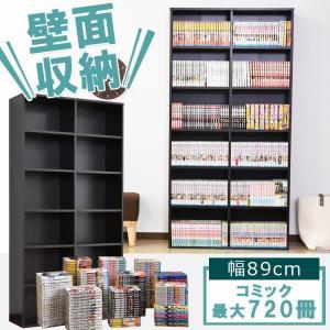 ◆商品名 収納棚 ost【オスト】 ◆サイズ 本体:幅89×奥行29×高さ175.5(cm) [棚内...