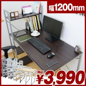 デスク ラック パソコンデスク オフィスデスク 省スペース PCデスク 収納 学習机 勉強机 学習デスク 机 つくえ ガイア ドリスの写真