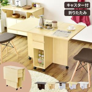 ダイニングテーブル テーブル 折りたたみテーブル キャスター付き 収納 引き出し 可動棚 幅120〜37.5 奥行75 パレット 北欧の写真