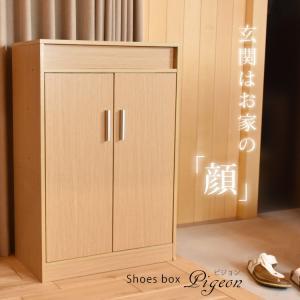シューズボックス 靴箱 収納棚付き コンパクト 高さ約90cm 収納棚 可動棚 ピジョン ドリスの写真