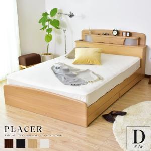 ベッド ベット ダブル サイズ ベッドフレーム収納付き 宮台付き コンセント 明かり ライト 引出し...