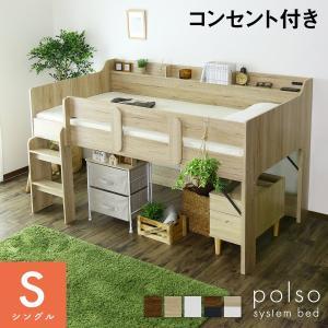 ◆商品名:システムベッド Polso 【ポルソ】  ◆サイズ: 本体サイズ:幅114.5×奥行200...