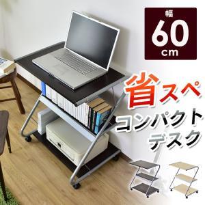 デスク キャスター パソコンデスク オフィスデスク 省スペース 学習机 勉強机 学習デスク 机 つくえ 収納付き (ポルト)(ドリス)の写真