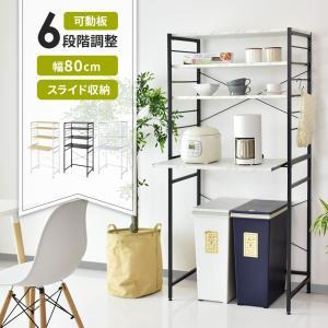 キッチン ラック シェルフ レンジ台 シンプル ワイド 電子レンジ 収納 棚 高さ調整 魅せる収納 レガリア 北欧の写真